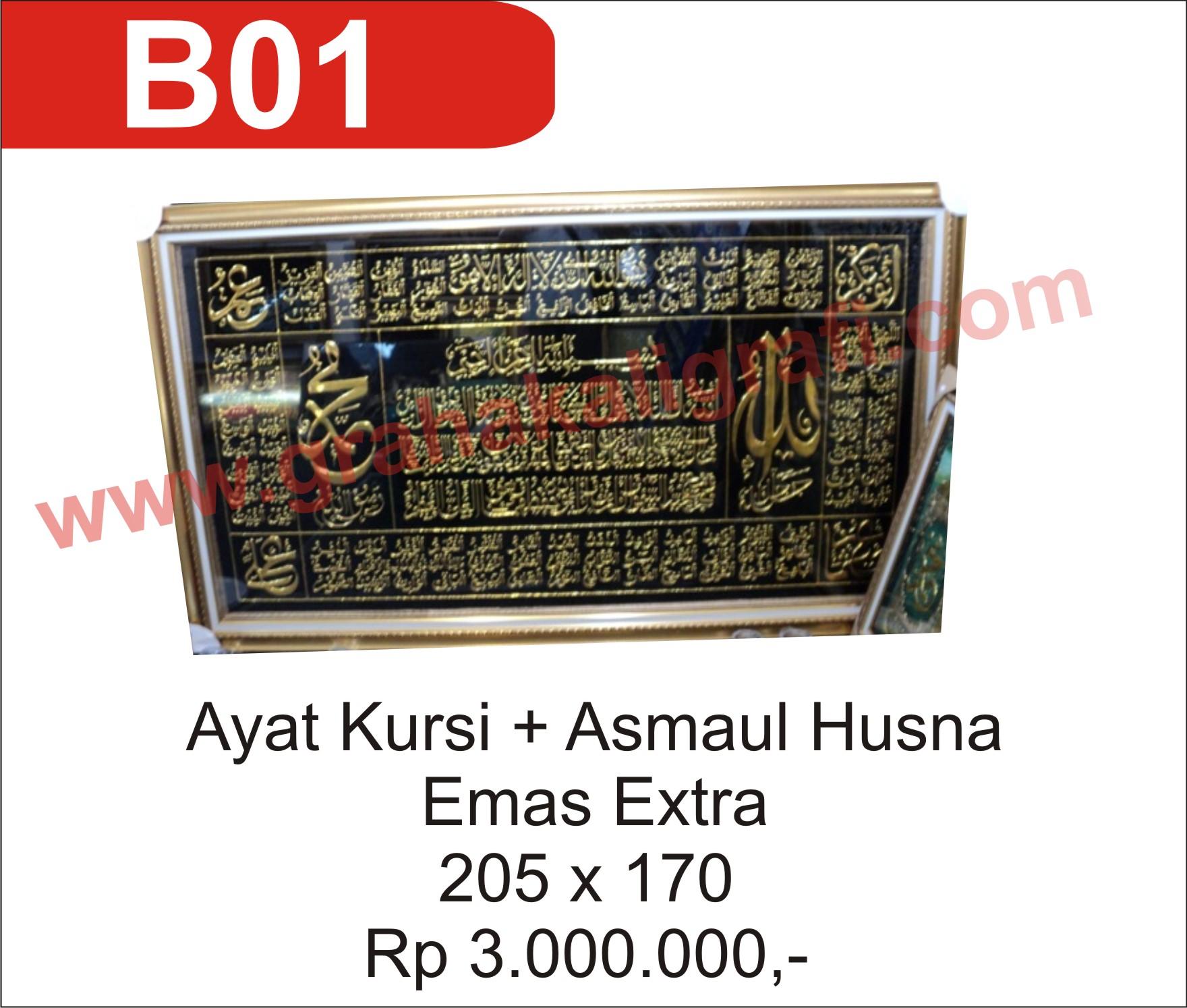 b01-ayat-kursi-asmaul-husna-graha-kaligrafi-e28093-kaligrafi-islam ...